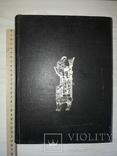 Книга о книге история письма 1957, фото №4