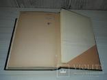 Книга о книге история письма 1957, фото №12