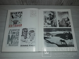 Искусство книги №7 1967 тираж 5000, фото №3