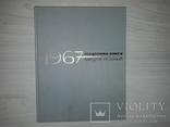 Искусство книги №7 1967 тираж 5000, фото №4