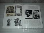 Искусство книги №7 1967 тираж 5000, фото №8