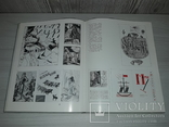 Искусство книги №7 1967 тираж 5000, фото №13