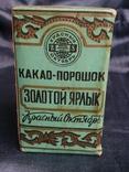 Какао Золотой ярлык. 1973 г. Красный Октябрь, фото №9