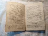 1948 Финкель. Финкель У. Менделе Мойхер-Сфорим. Книга на иврите. Иудаика, фото №6