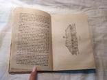 1948 Финкель. Финкель У. Менделе Мойхер-Сфорим. Книга на иврите. Иудаика, фото №9