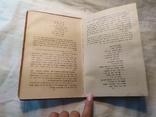 1948 Финкель. Финкель У. Менделе Мойхер-Сфорим. Книга на иврите. Иудаика, фото №11