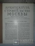 Архитектура и строительство Москвы 1954 тираж 7000 семь номеров, фото №3