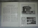 Архитектура и строительство Москвы 1954 тираж 7000 семь номеров, фото №10