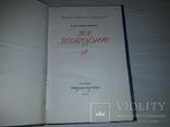 Мастера книжного оформления М.В.Маторин 1948 тираж 4000, фото №7