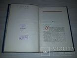 Мастера книжного оформления М.В.Маторин 1948 тираж 4000, фото №8