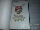 Мастера книжного оформления М.В.Маторин 1948 тираж 4000, фото №3