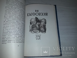 Мастера книжного оформления М.В.Маторин 1948 тираж 4000, фото №11