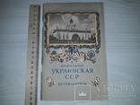 ВСХВ павильон Украинской ССР 1955 путеводитель, фото №2