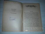 ВСХВ павильон Украинской ССР 1955 путеводитель, фото №4
