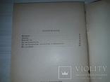 ВСХВ павильон Украинской ССР 1955 путеводитель, фото №5