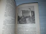 ВСХВ павильон Украинской ССР 1955 путеводитель, фото №7
