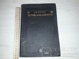 История Оттоманской империи 1947 А.Ф.Миллер тираж 3000, фото №4