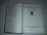 История Оттоманской империи 1947 А.Ф.Миллер тираж 3000, фото №6