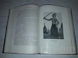 История Оттоманской империи 1947 А.Ф.Миллер тираж 3000, фото №3