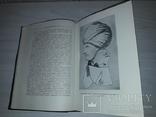 История Оттоманской империи 1947 А.Ф.Миллер тираж 3000, фото №10