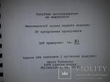 Українська бібліотека в Америці 1983 тираж 50 номер 31, фото №2