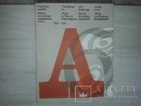 Искусство шрифта Книга 1977 Большой формат в футляре, фото №3