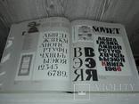 Искусство шрифта Книга 1977 Большой формат в футляре, фото №8