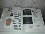 Искусство шрифта Книга 1977 Большой формат в футляре, фото №9