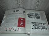 Искусство шрифта Книга 1977 Большой формат в футляре, фото №12