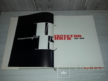 Искусство книги №4 1961-1962 тираж 5000, фото №5