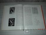 Искусство книги №4 1961-1962 тираж 5000, фото №7