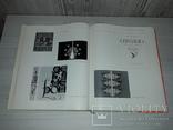 Искусство книги №4 1961-1962 тираж 5000, фото №11