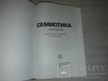 Семиотика Антология под ред. Ю.С.Степанова 2001, фото №4