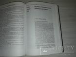 Семиотика Антология под ред. Ю.С.Степанова 2001, фото №11