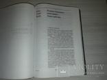 Семиотика Антология под ред. Ю.С.Степанова 2001, фото №12