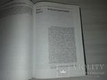 Семиотика Антология под ред. Ю.С.Степанова 2001, фото №13