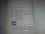 В.Сосюра Бібліографічний покажчик 1966 тираж 1100, фото №6