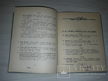 В.Сосюра Бібліографічний покажчик 1966 тираж 1100, фото №9