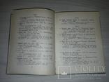 В.Сосюра Бібліографічний покажчик 1966 тираж 1100, фото №11