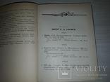В.Сосюра Бібліографічний покажчик 1966 тираж 1100, фото №12