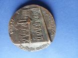 Настольная медаль, Венгрия, музей, археолог Йоса Андрош, фото №10