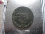 Копейка 1840, фото №3