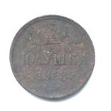 Полушка 1858 год, фото №2