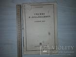 Учения о локализациях Головной мозг 1929 В.В.Крамер, фото №3
