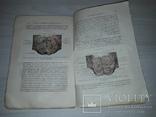 Учения о локализациях Головной мозг 1929 В.В.Крамер, фото №10