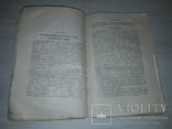 Учения о локализациях Головной мозг 1929 В.В.Крамер, фото №13