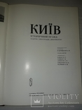 Київ історичний огляд карти,ілюстрації,документи, фото №6