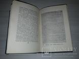 Документы и материалы кануна второй мировой войны 1948, фото №6