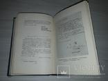 Документы и материалы кануна второй мировой войны 1948, фото №7