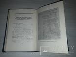 Документы и материалы кануна второй мировой войны 1948, фото №9